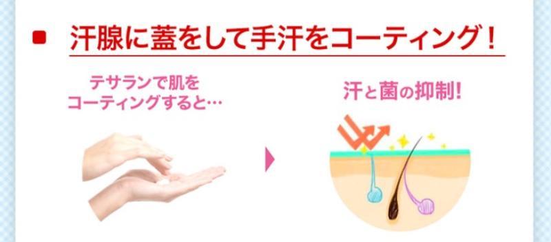 テサランを手汗に使う効果